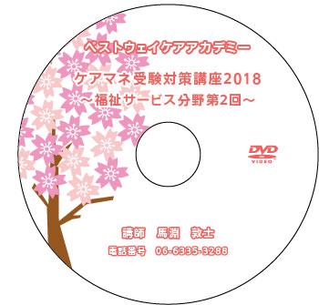 fukushi2