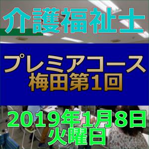 premiar201801