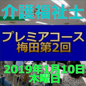 premiar201802