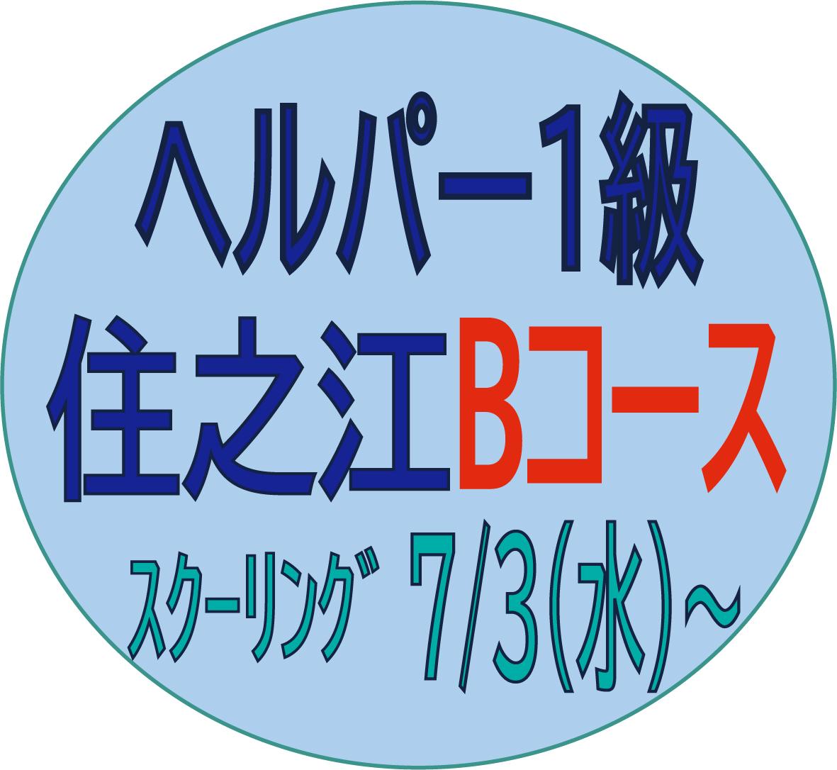 j2019ssuh1b
