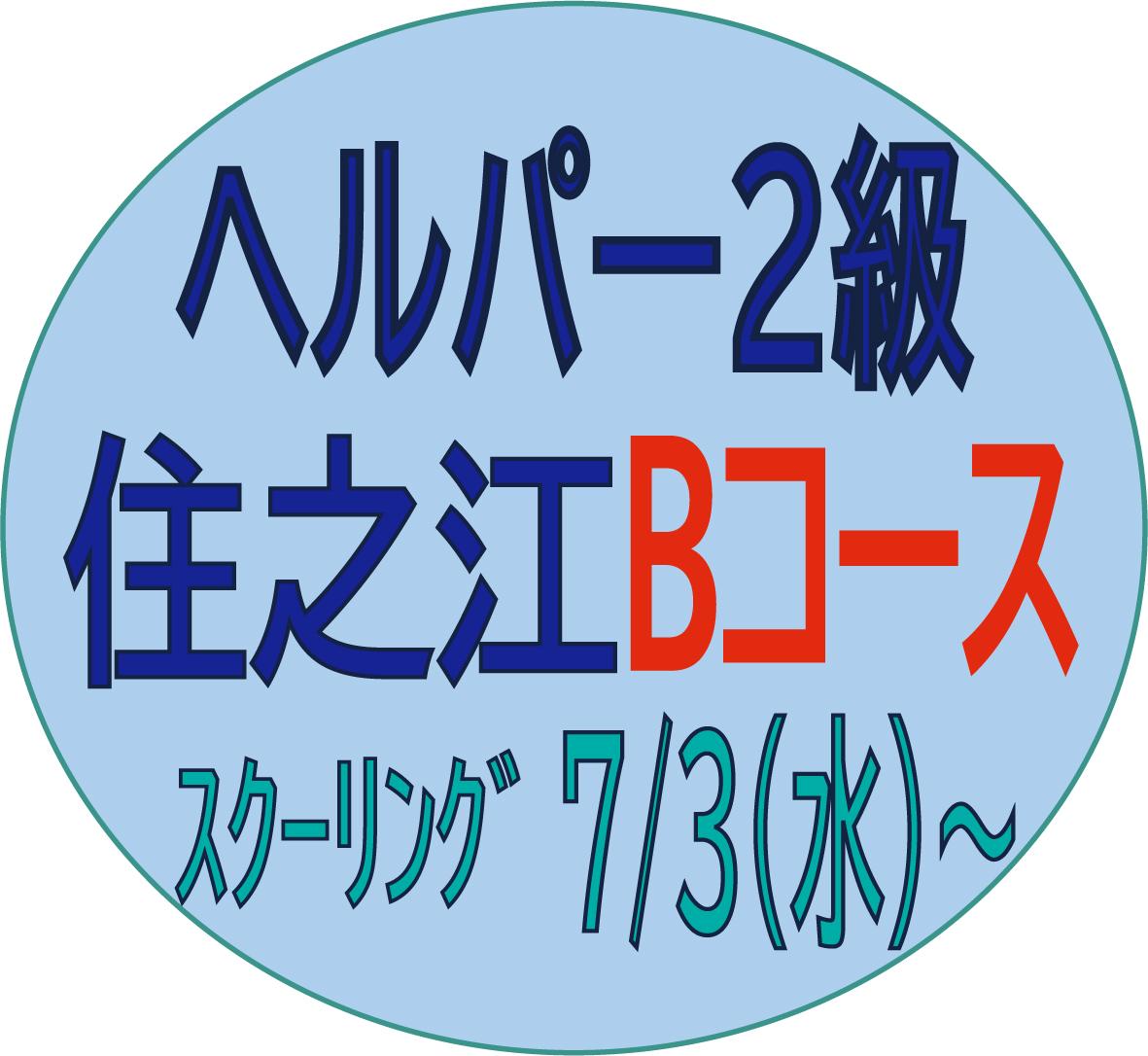 j2019ssuh2b