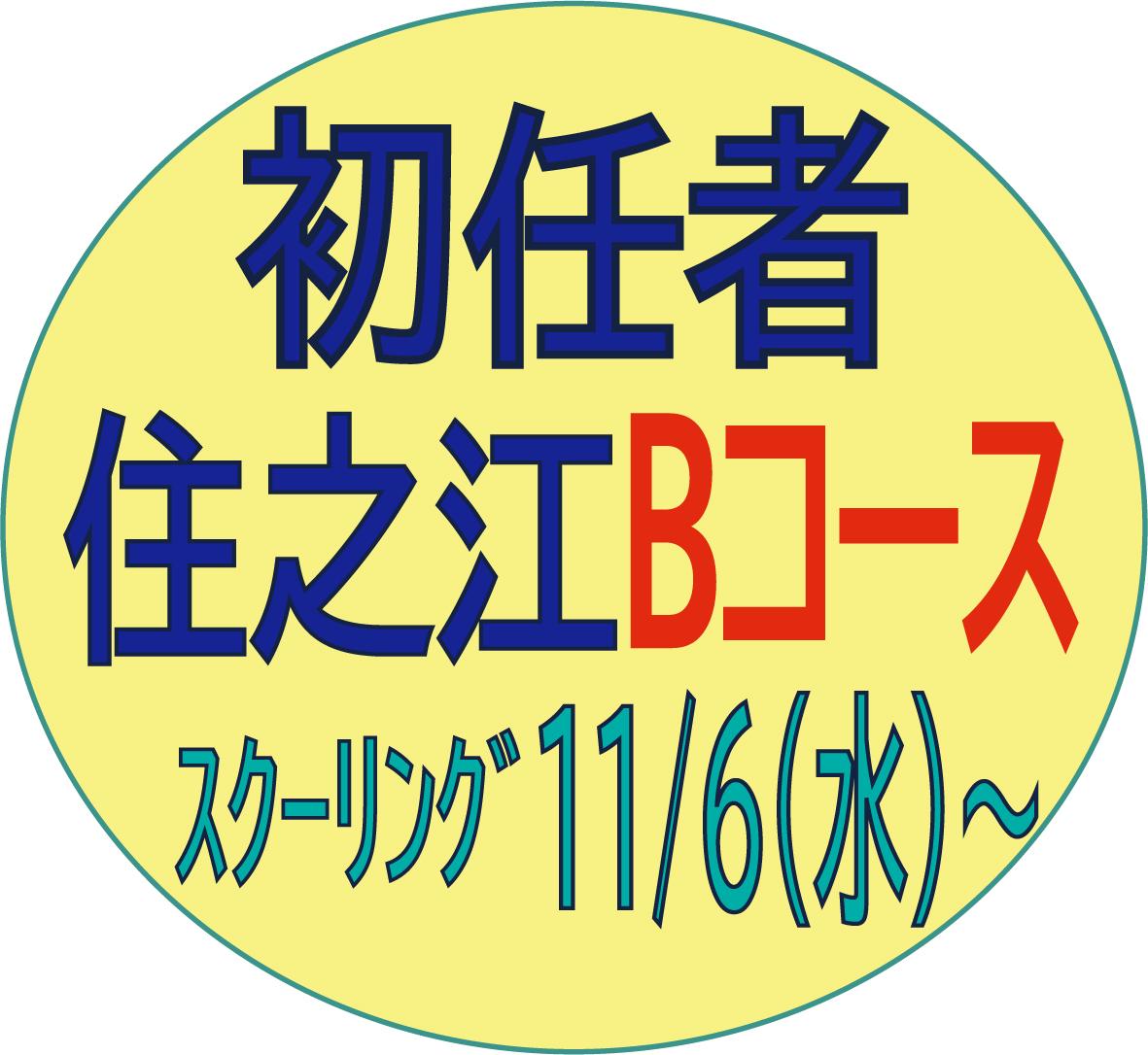 j201911ssusb