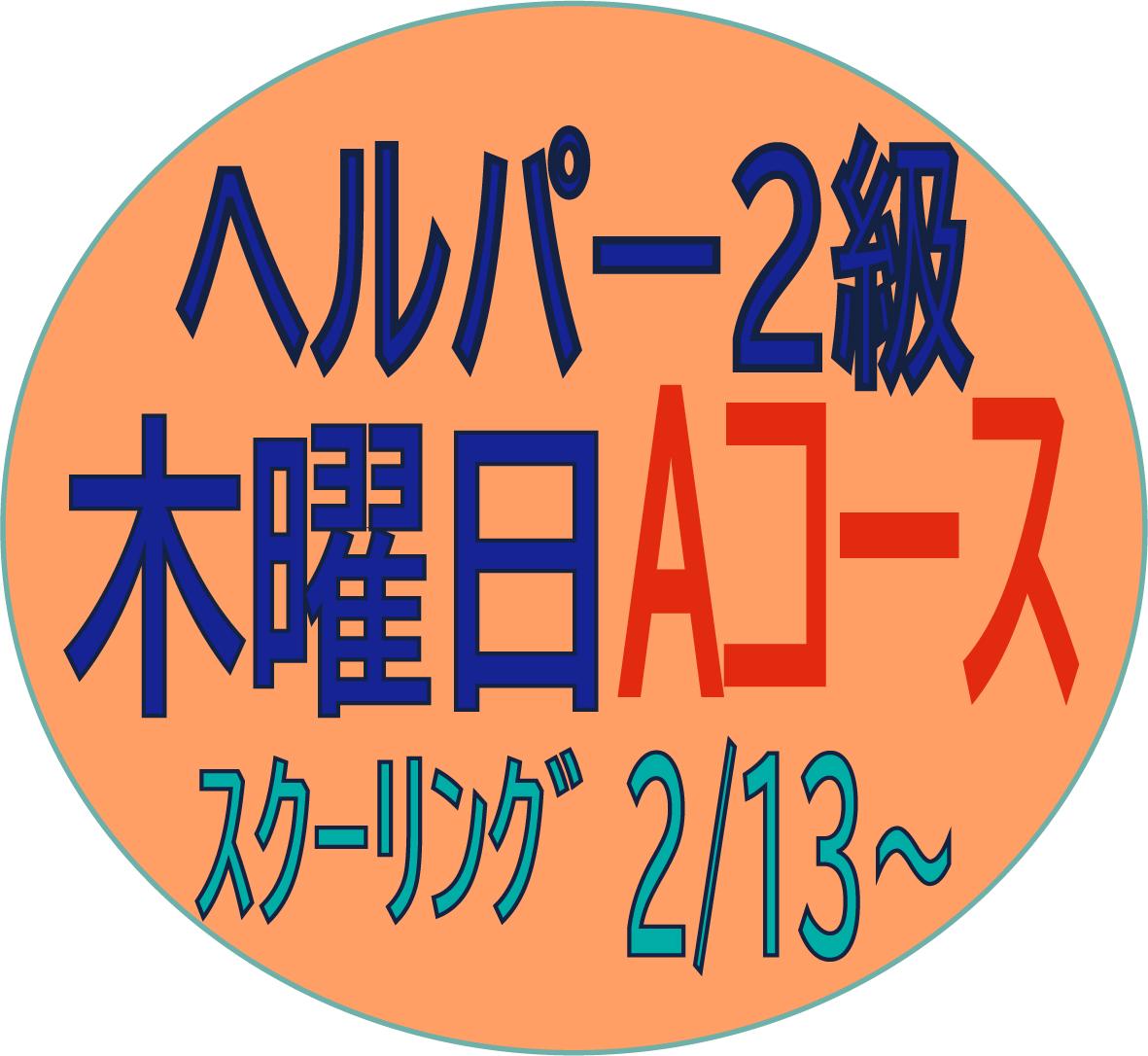 j202001tmoh2a