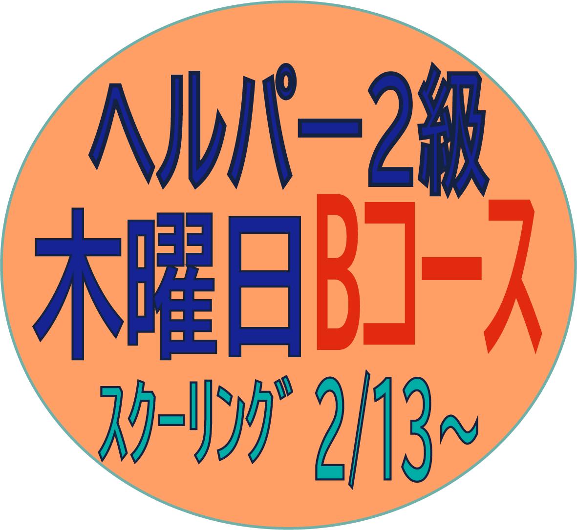 j202001tmoh2b