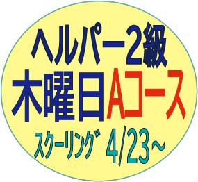 j202004tmoh2a