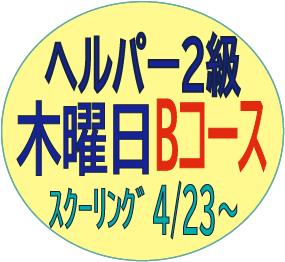 j202004tmoh2b