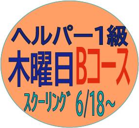 j202006tmoh1b