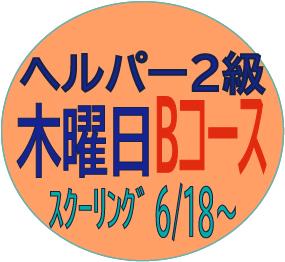 j202006tmoh2b