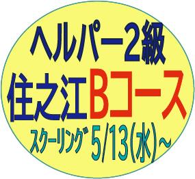 j202005ssuh2b
