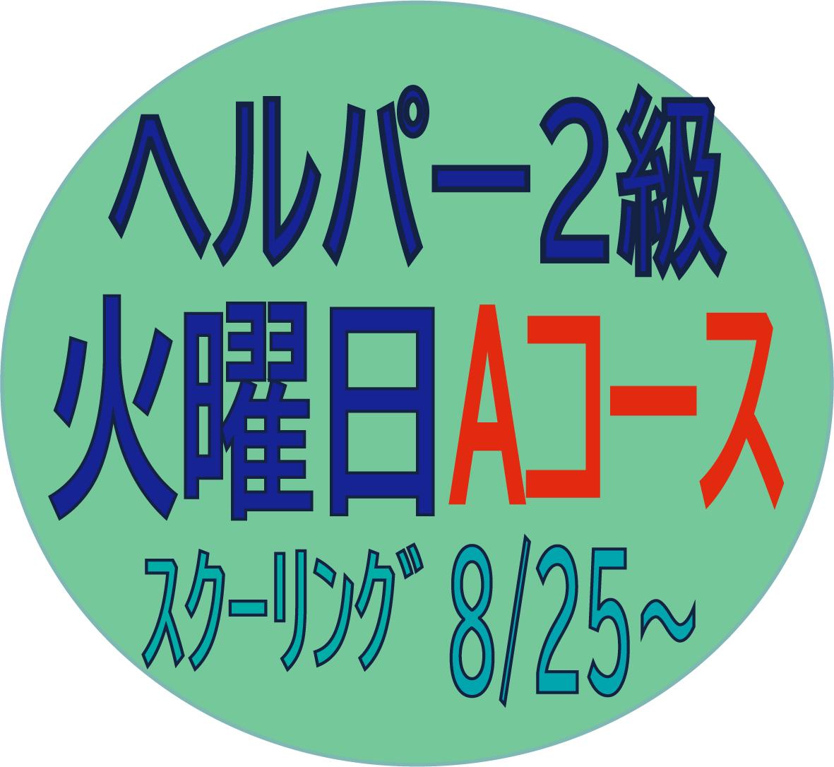 j202008tkah2a