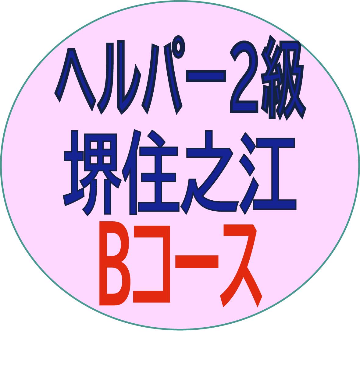 j2020sh2b