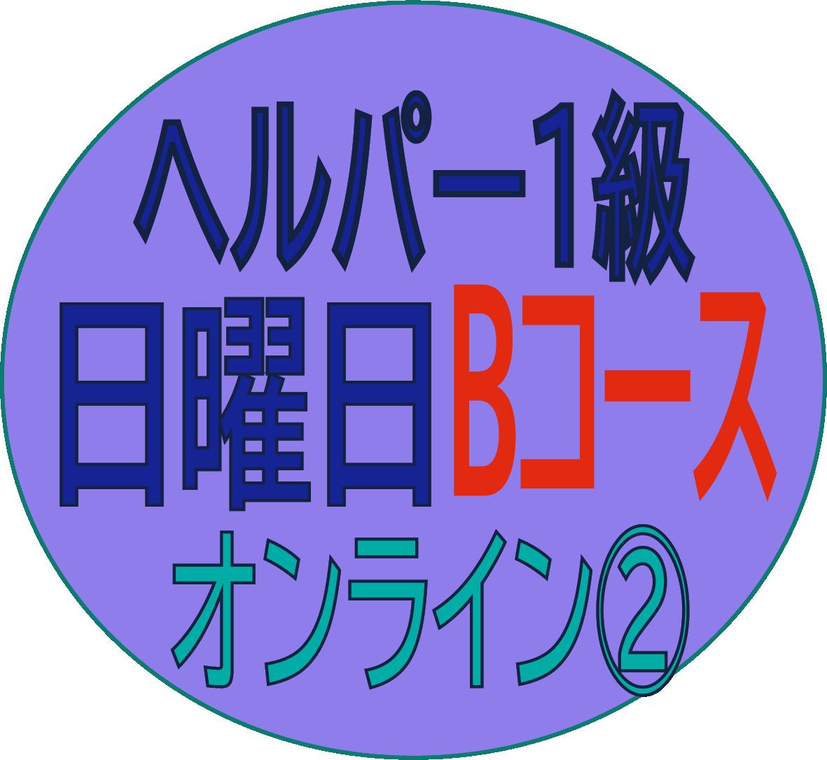 j2020tnih1b②