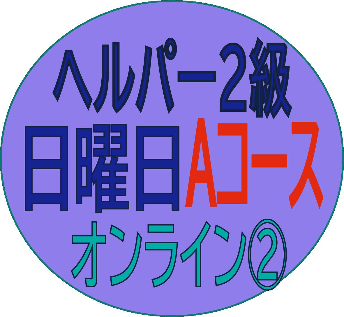 j2020tnih2a②
