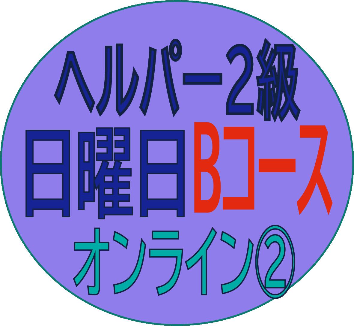 j2020tnih2b②