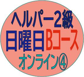 j2020tnih2b④