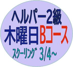 j202103tmoh2b